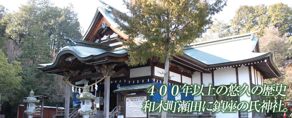 山口県玖珂郡和木町に鎮座する瀬田八幡宮の公式サイト。創建400年以上の悠久の歴史をつなぐ神社です。